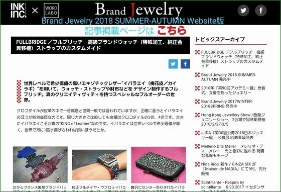 クロコダイル・ガルーシャの財布やバッグ・時計ベルトのオーダーメイド FULLBRIDGE(フルブリッヂ)