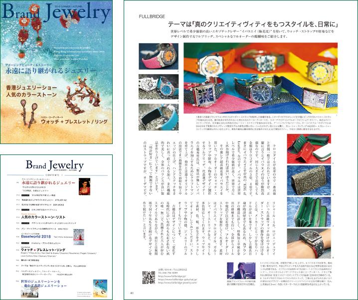 "High Jewelry雑誌""Brand Jewelry""に掲載して頂きました"